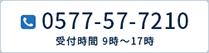 0577-57-7210|受付時間 9時〜17時