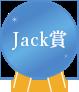 Jack賞