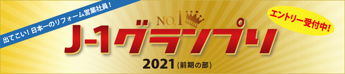 J-1 グランプリ2021(前期の部)